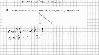 ЕГЭ по математике. Диагностический тест 25.09.12. Задача В6.