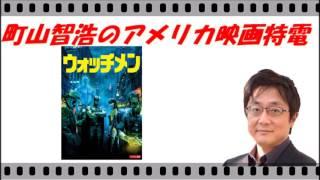 【町山智浩のアメリカ映画特電】映画化不可能と言われた『ウォッチメン』