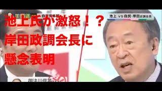 ワイドナショーの松ちゃんも注目した!!池上氏の鬼の形相!選挙特番で...