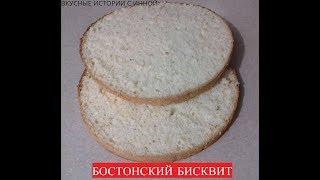 БОСТОНСКИЙ БИСКВИТ -  BOSTON BISCUIT