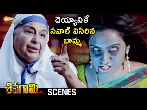 Old Woman Challenges Ghost | Sivagami Telugu Horror Movie | Priyanka Rao | Suhasini |Shemaroo Telugu