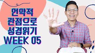 [YES성경통독] Week 05: 포로시대, 포로귀환시대