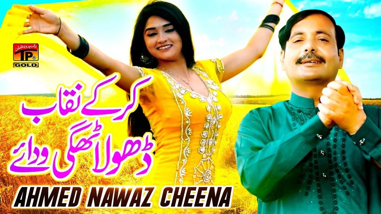 Download Kar Ke Naqab Dhola   Ahmed Nawaz Cheena   New Saraiki Songs   Tp Gold