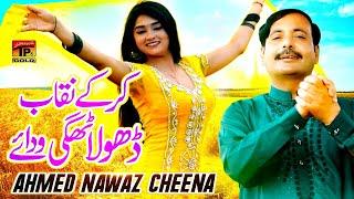 Kar Ke Naqab Dhola   Ahmed Nawaz Cheena   New Saraiki Songs   Tp Gold
