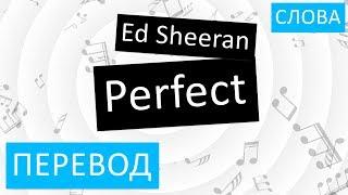 Ed Sheeran - Perfect Перевод песни на русский Текст Слова