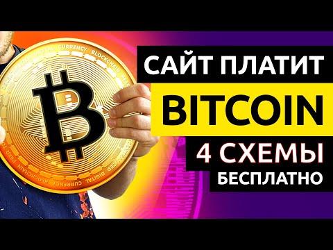 🔴 ЭТОТ САЙТ ДАРИТ БИТКОИН ★ Как Заработать Криптовалюту Bitcoin в Интернете по Партнерке | Арбитраж