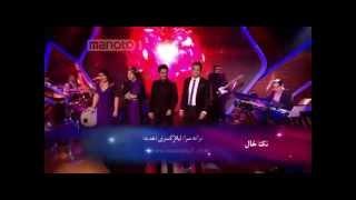 (Kandoo Band) Googoosh Academy, shab5 ،Khoone / گروه کندو، آکادمی گوگوش شب۵