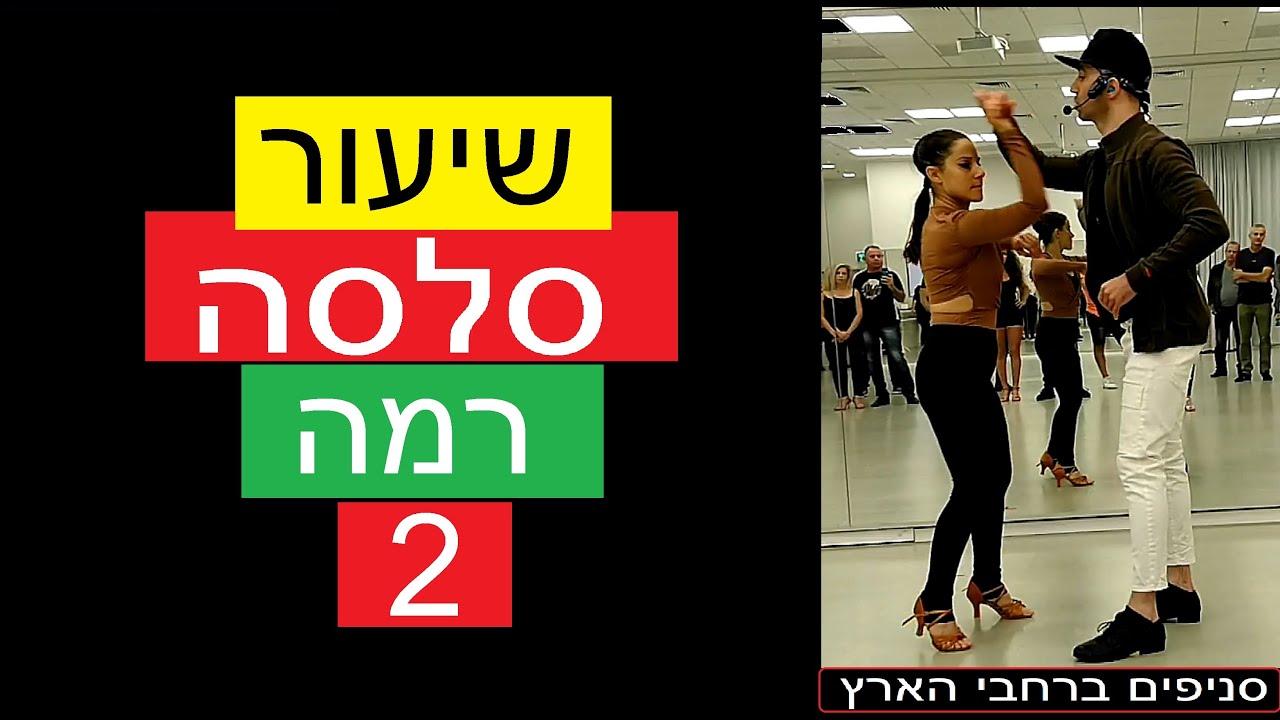 💯 שיעורי ריקוד סלסה- שיעור רמה 2💝 עם חן ויאיר