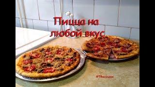 Пицца на любой вкус универсальная