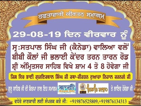 Live-Now-Gurmat-Kirtan-Samagam-From-Amritsar-Punjab-29-August-2019