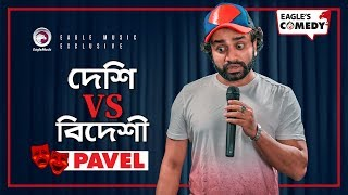 Deshi vs Bideshi Stand Up Comedy by Pavel Eagle Comedy Club 2019 S1 E10