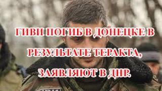 Смерть Гиви. Убит ополченец ДНР Михаил Толстых (позывной Гиви)