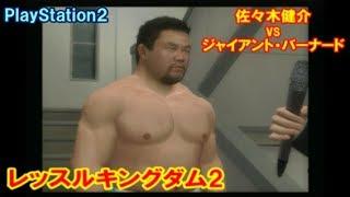 佐々木健介 vs ジャイアント・バーナード レッスルキングダム2 PS2 プロ...