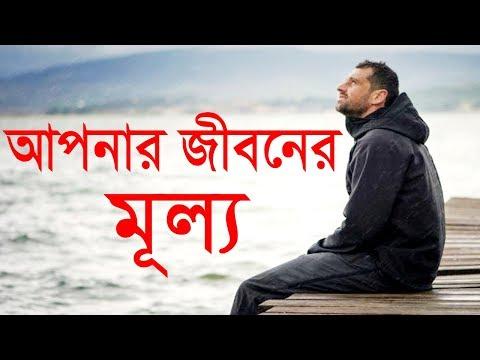 আপনি সবার থেকে মূল্যবান    you are the best    motivational video in bangla