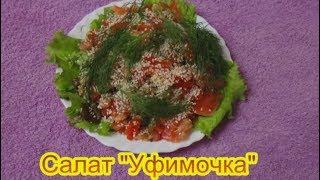 Салат Уфимочка  вкусные праздничные салаты на день рождения юбилей