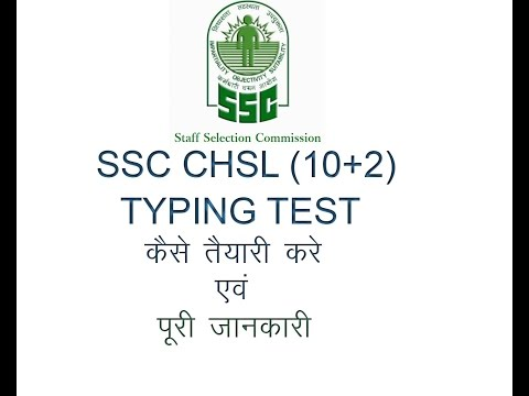 SSC CHSL(10+2) TYPING TEST | FULL DETAIL | STRATEGY | PREPARATION | HOW TO CRACK 2016 [Hindi]