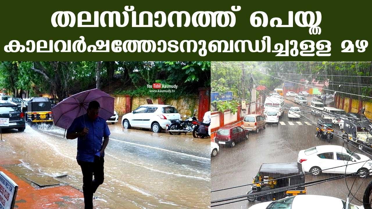 Heavy rain lashes Hyderabad, waterlogging in many areas
