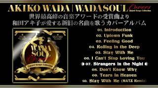 【和田アキ子】デビュー50周年記念リリース第2弾 『WADASOUL COVERS ~A...