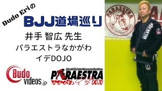 Budo EriのBJJ道場巡り エピソード5: パラエストラなかがわ イデDOJO