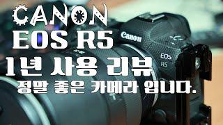 캐논 미러리스의 왕 CANON EOS R5 리뷰 사진과…