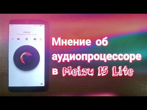 Meizu 15 Lite мнение об встроенном аудиопроцессоре (Cirrus Logic) +мини сравнение
