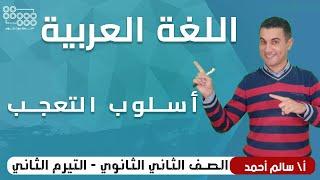 نحو (1)   لغة عربية تانيه ثانوى (التيرم الثاني) 2020   اسلوب التعجب   الخطة