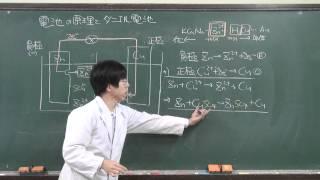【化学基礎】酸化還元反応⑪~電池の原理とダニエル電池~