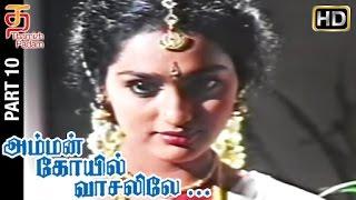Amman kovil Vasalile Tamil Full Movie HD | Part 10 | Ramarajan | Sangeetha | Senthil | Thamizh Padam