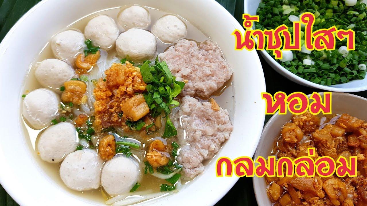 กับข้าวกับปลาโอ 691 : ก๋วยเตี๋ยวหมูน้ำใส เกาเหลาหมูต้มยำ  Thai noodle clear soup with  pork ball