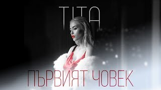 ТИТА_-_ПЪРВИЯТ_ЧОВЕК_[Official_Video]