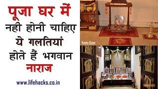 पूजाघर में नहीं होनी चाहिए ये गलतियां, होते हैं भगवान् नाराज | Know About Puja Room Mistakes |