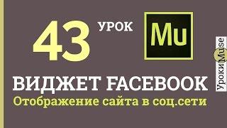 Adobe Muse уроки | 43. Виджет Facebook - отображение сайта в соц.сети
