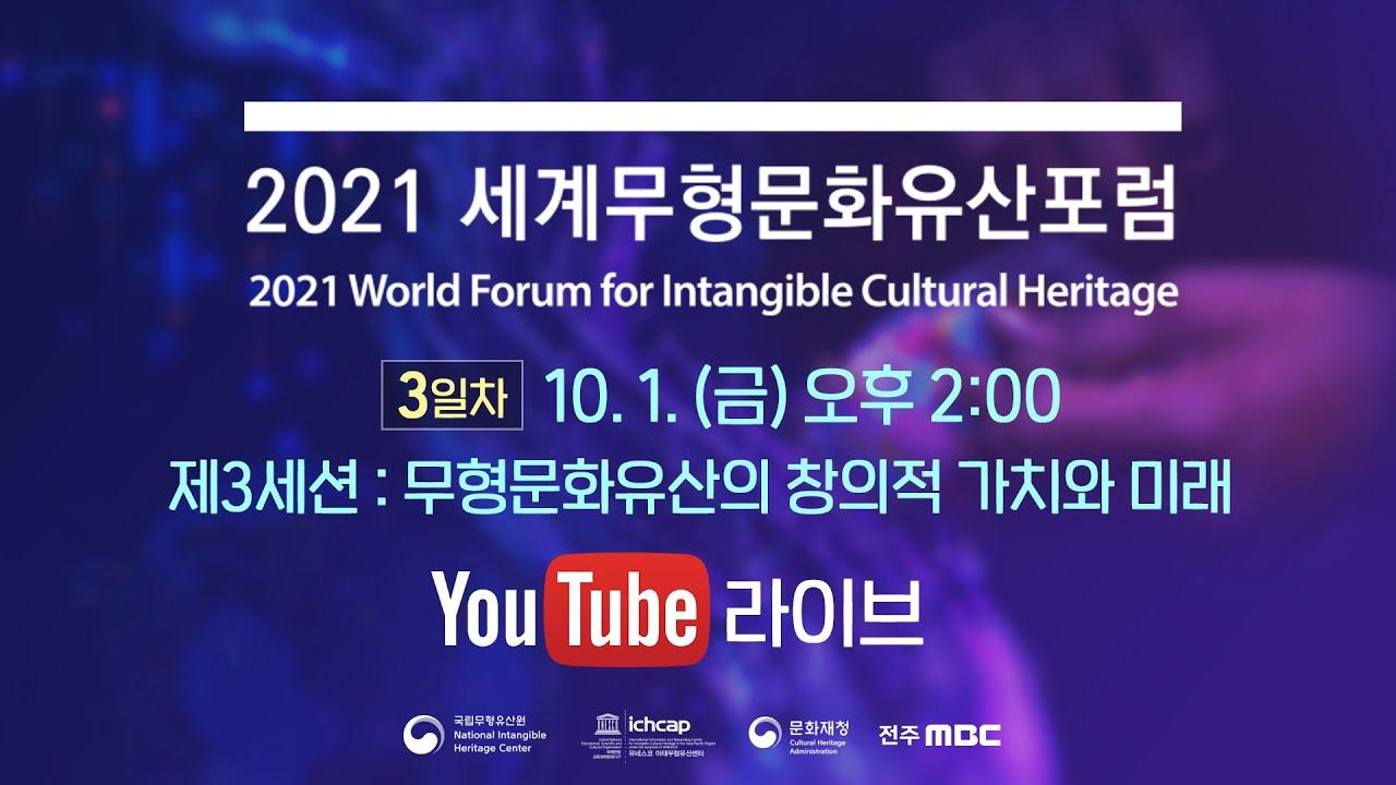 [생방송] 2021 세계무형문화유산 포럼 - (3일차) 융합과 창의의 시대, 무형문화유산의 창의적 가치와 미래 | 유튜브 & 메타버스 라이브 스트리밍