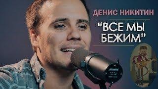 Денис Никитин - Все мы бежим