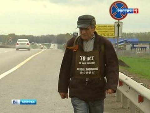 76-летний дядя Гриша идет пешком из Армении в Москву на Парад Победы