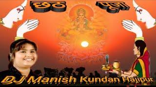 Kopi kopi boleli Chhathi mai Devi  2019 Chhath puja song d j Manish Kundan Hajipur competition song