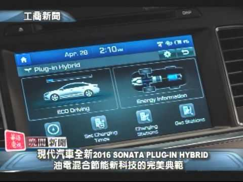 Sonata Plug In Event   SINO TV NY