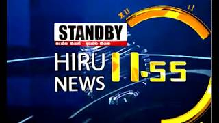 Hiru TV News 11.55 AM | 2020-06-03