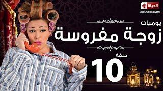 مسلسل يوميات زوجة مفروسة أوى | Yawmiyat Zoga Mafrosa Awy - يوميات زوجة مفروسة اوى ج1 - الحلقة 10