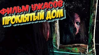 проклятый дом - обзор на новый фильм ужасов