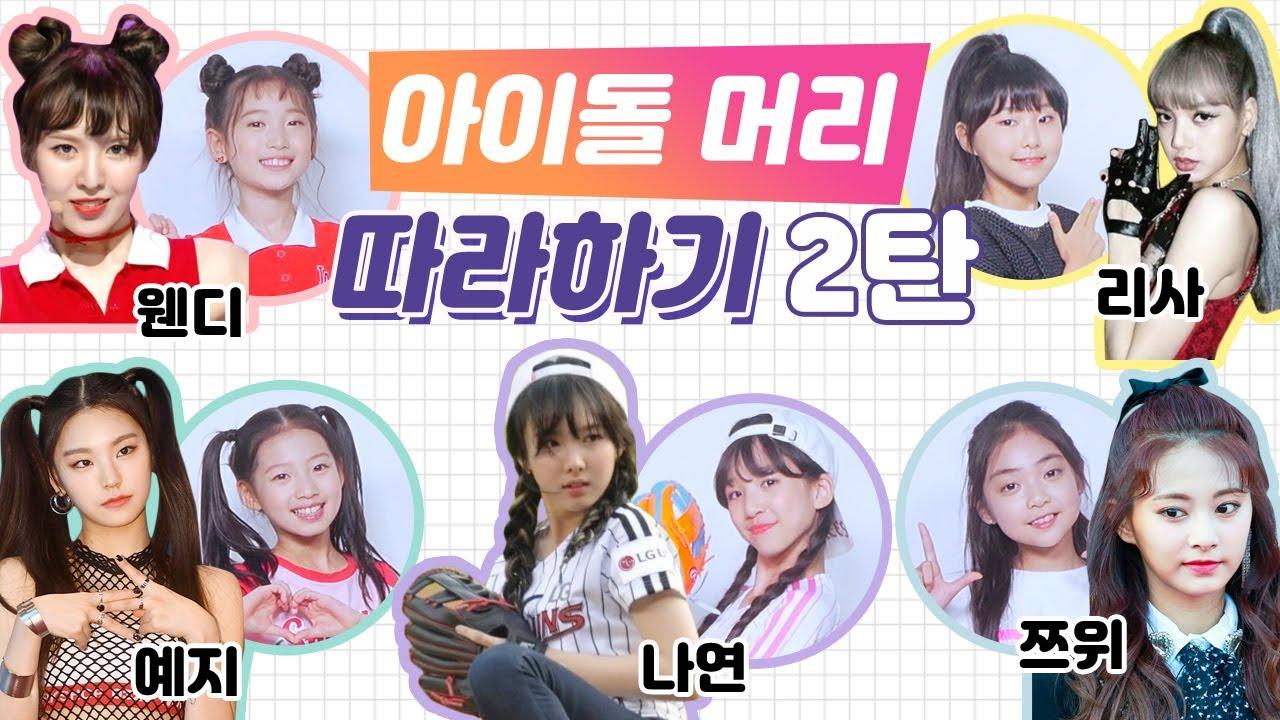 역대급 2탄 ♥나연/쯔위/웬디/리사/예지♥ 우리 같이 따라해봐요! 아이돌 헤어스타일♥ ㅣ클레버TV