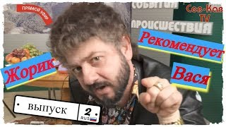 НАСТОЯЩИЙ ЖОРИК ВАРТАНОВ! ПОЛНАЯ РЖАКА))) СЕВ-КАВ ТВ!