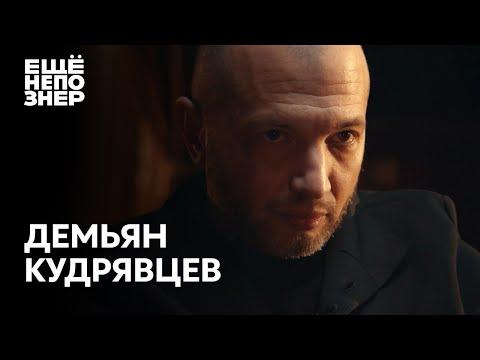 Демьян Кудрявцев: Собчак, Путин, «Ведомости» и пара революций #ещенепознер