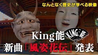 【#8】戦国炒飯TV YouTubeチャンネル【King能 第一話】