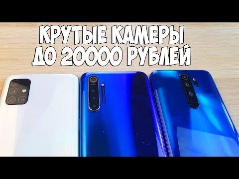 3 ЛУЧШИХ СМАРТФОНА ДЛЯ ФОТОГРАФИЙ ДО 20000 РУБЛЕЙ!