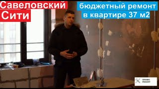 Савёловский Сити ремонт в квартире 37 метров