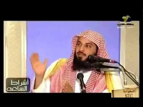 ظهور المهدي عند السنة محمد العريفي الزنديق Youtube