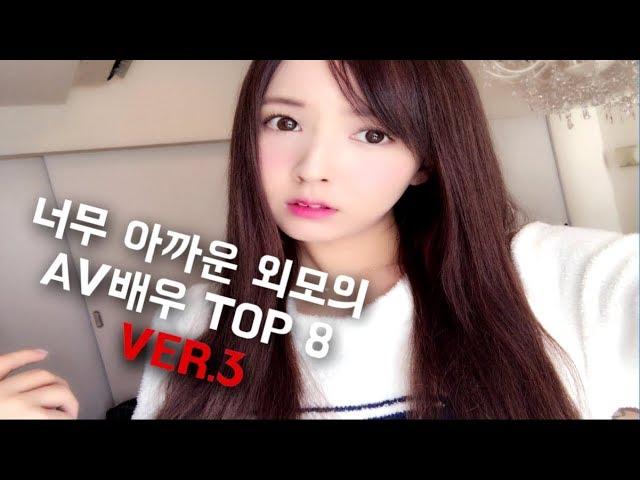 너무 아까운 외모의 AV 배우 TOP 8 ver.3 #1