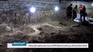 أوساط محلية تحمل كتائب أبي العباس المسئولية الكاملة عن إعدام جنود ودفنهم بمقابر جماعية