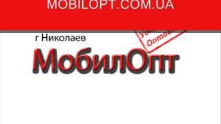 Купить телефон в Николаеве(Купить мобильный телефон в Николаеве http://mobilopt.com.ua/ Вы хотите купить себе мобильный телефон, планшет или..., 2014-01-26T23:46:56.000Z)